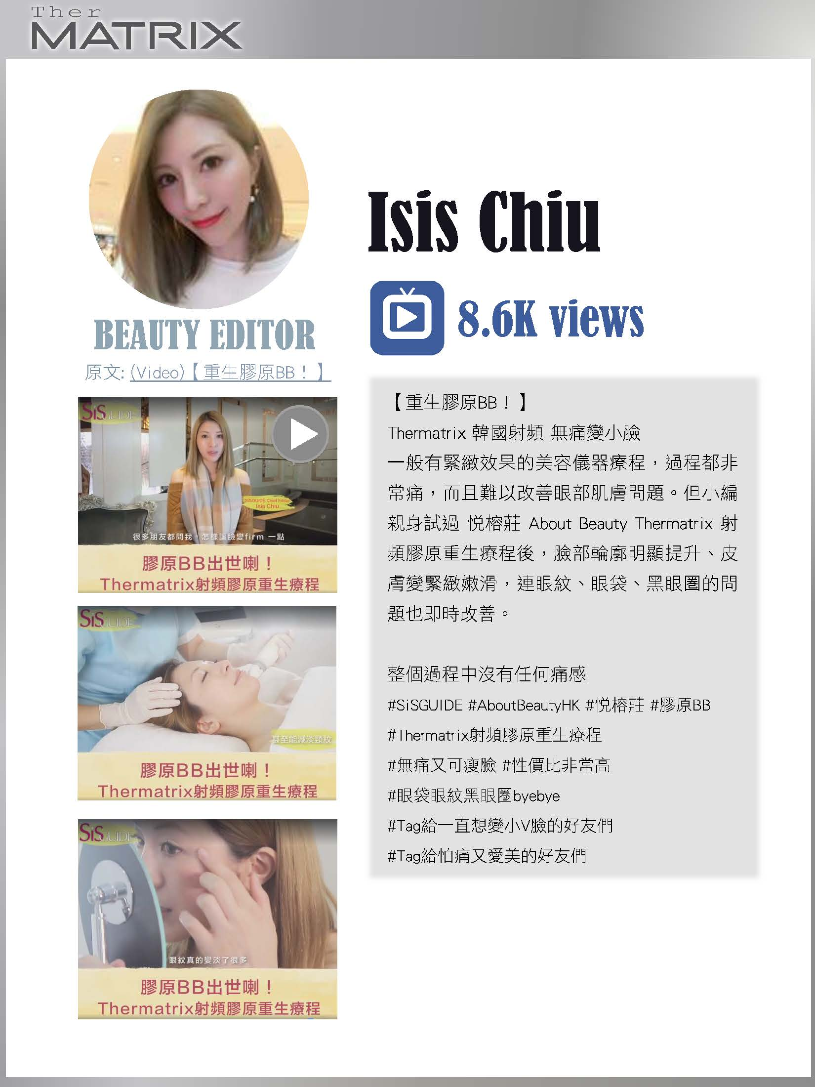 TherMatrix ─ SiSGUIDE Cheif Editor, Isis Chiu【重生膠原BB!】